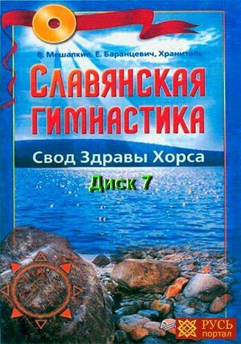 Славянская гимнастика – Свод Здравы Хорса (2008) диск 7