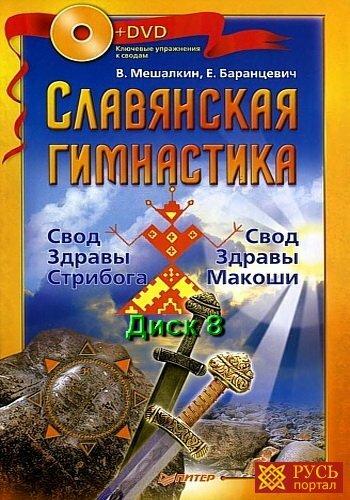 Славянская гимнастика. Свод Здравы Стрибога. (2009) Диск 8