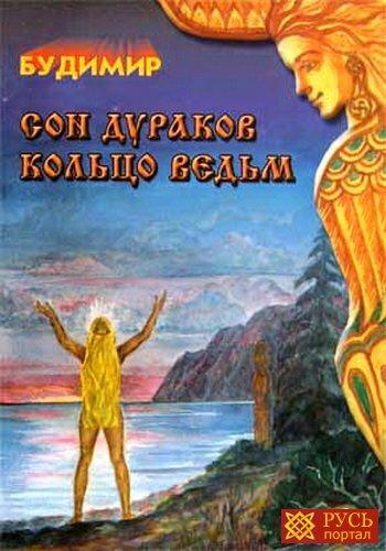 Будумир – Сон дураков Кольцо ведьм (2007) DJVU
