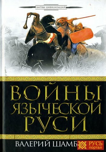 В. Шамбаров – Войны языческой Руси (2010) PDF