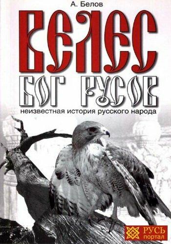 А.В. Белов - Велес - Бог Русов. Неизвестная история русского народа. (2007) PDF
