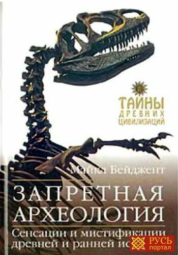 М. Бейджент | Запретная археология. (2004) DJVU