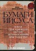 М. Бейджент | Бумаги Иисуса (2008) DJVU