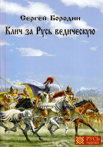 С. Бородин | Кличь за Русь Ведическую (2011) DJVU