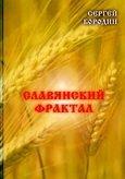 С.А. Бородин | Славянский Фрактал. (2012) DJVU