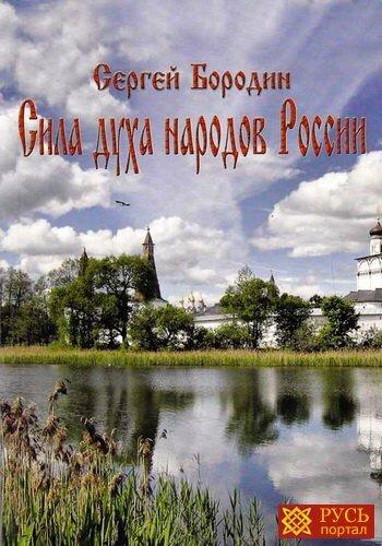 С.Бородин – Сила духа Народов России. (2011)