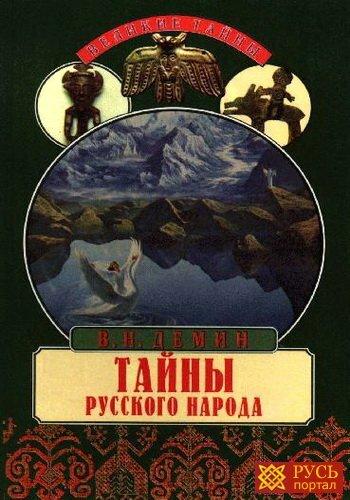 В. Дёмин – Тайны Русского народа. В поисках истока Руси. (1999) DjVu
