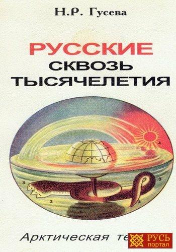 Н. Гусева – Русские сквозь тысячелетия Арктическая теория (2007) DjVu