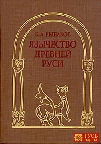 Б.А. Рыбаков – Язычество древней Руси (1987) DjVu
