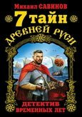 М. Савинов - 7 тайн Древней Руси. DjVu