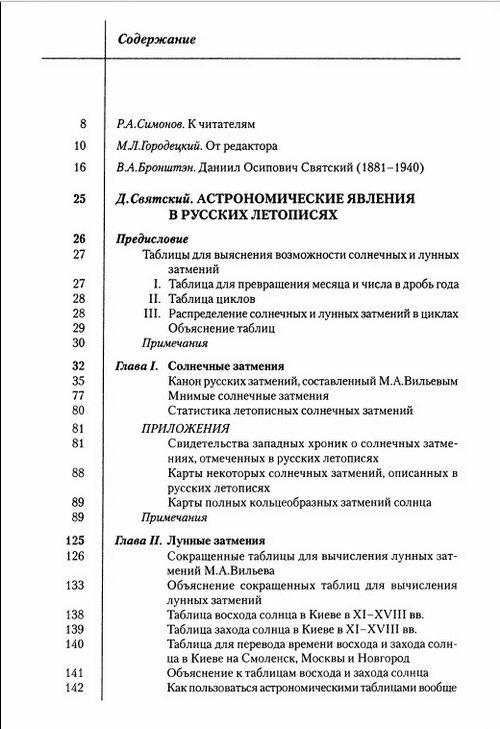 Д. Святский - Астрономия Древней Руси (2007) PDF/DJVU