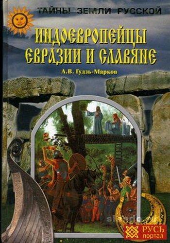 А. Гудзь-Марков – Индоевропейцы Евразии и Славяне (2004) DJVU