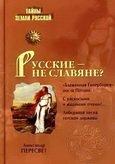 А. Пересвет – Русские не Славяне? (2009) DJVU