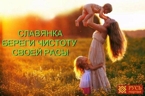 О чистоте Рода и Крови. Семейный союз.