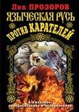 Л. Прозоров – Языческая Русь против карателей (2011) DJVU