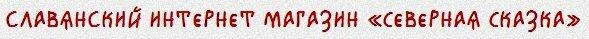 Д. Гаврилов С. Ермаков - Северная Традиция. Священный остров Руян (2008) PDF/DJVU