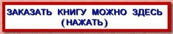 А. Клёсов - Происхождение славян. ДНК-генеалогия против «норманнской теории» (2013) PDF/DJVU