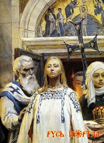 Церковный миф о крещении княгине Ольги.